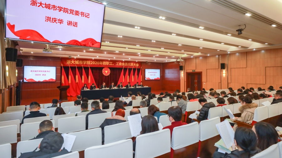 学校2020nianjiao职工、工会会员代表大会举行